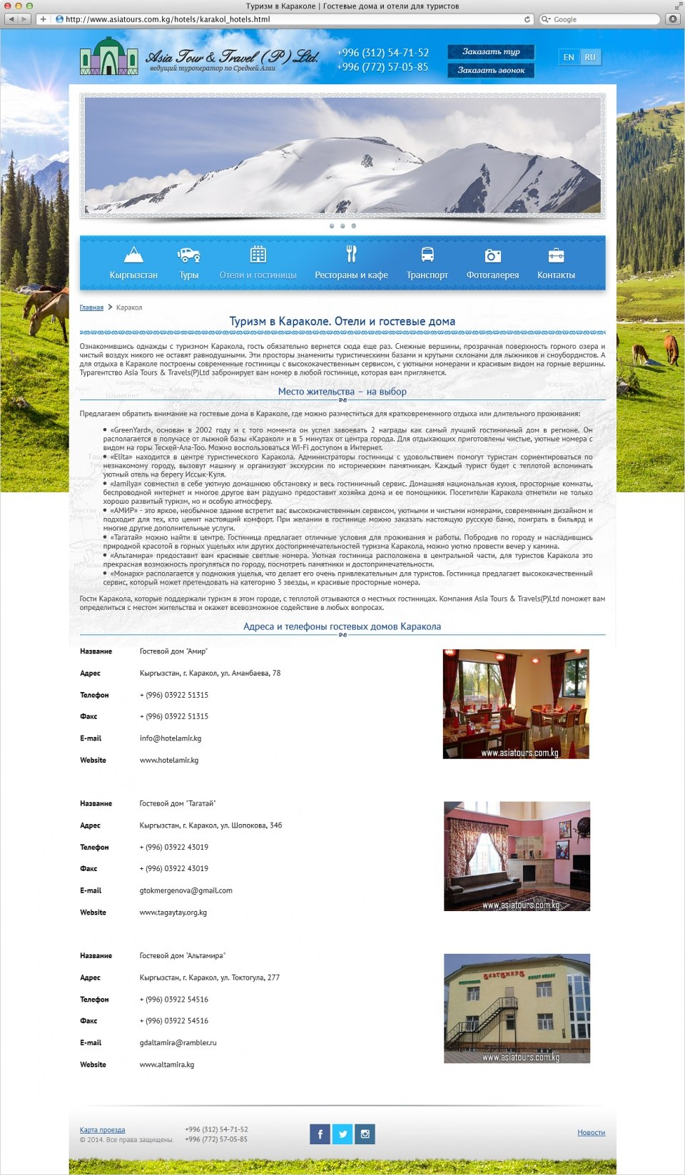 Сайт компании Asia Tours & Travels(P)Ltd 3