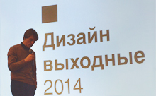Design Weekend в Суздале